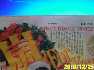 日刊スポーツ1225