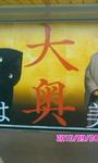 新宿大奥2