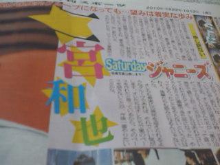日刊スポーツ1002