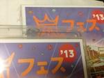 アラフェス2013Blu-ray&DVD