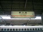 新大阪着いた